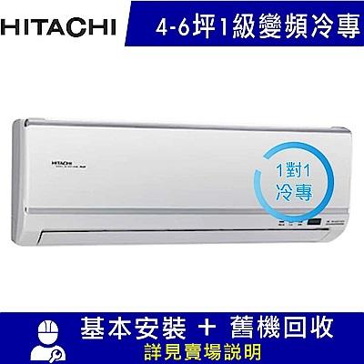 HITACHI日立 4-6坪 1級變頻冷專冷氣 RAS-36QK1/RAC-36QK1