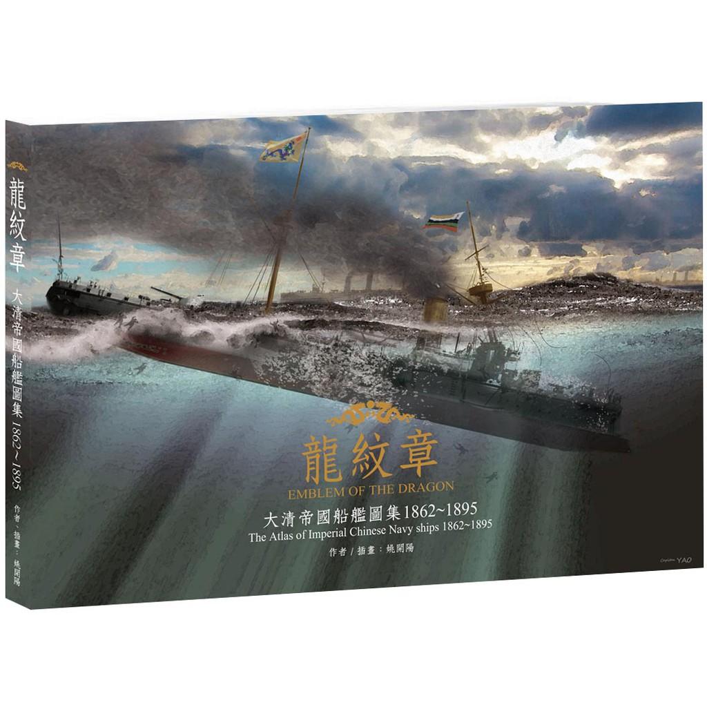 龍紋章﹝平裝版﹞:大清帝國船艦圖集 1862~1895