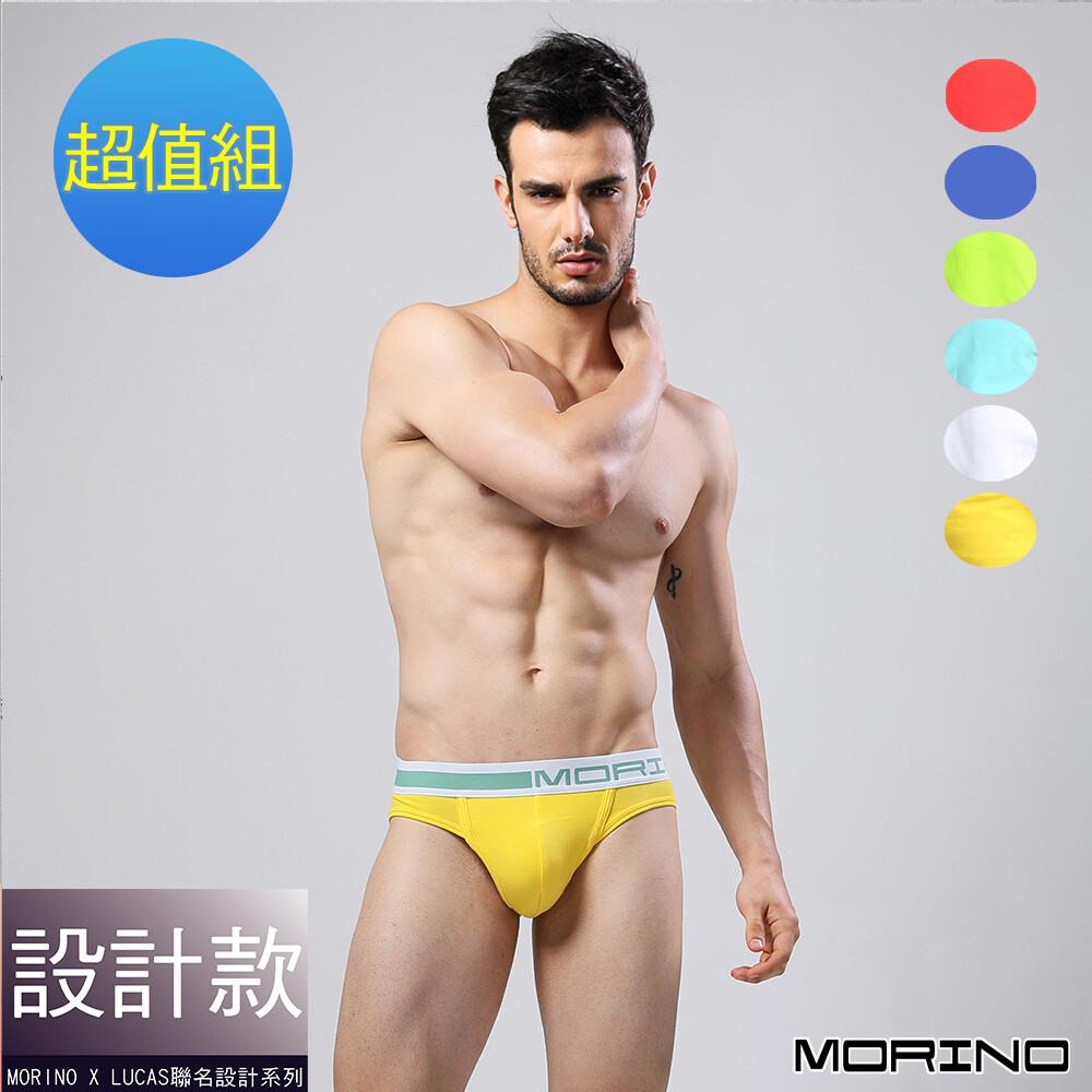 morino摩力諾時尚運動三角褲(超值免運組)mo2313