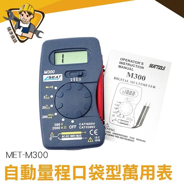 口袋型萬用表 小電表 數位式電表 迷你電表 三用電表 自動量程 MET-M300 電子萬用表