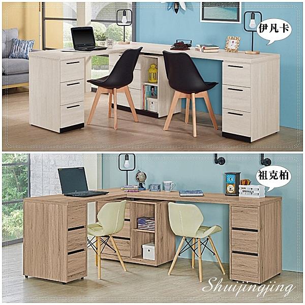 【水晶晶家具/傢俱首選】ZX1504/1520-2伊凡卡6.8尺多功能組合書桌(全組)~雙色可選