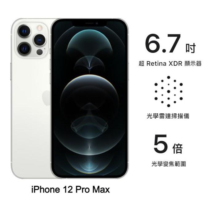 Apple iPhone 12 Pro Max 128G (銀) (5G)