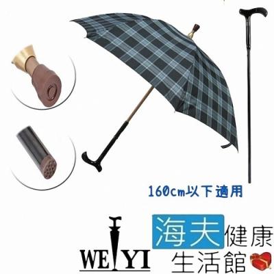 海夫健康生活館 Weiyi 志昌 分離式 防風手杖傘 嬌小款 清澈藍格_JCSU-A01
