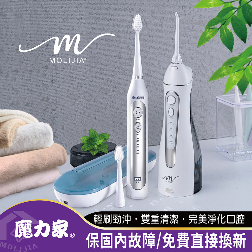 molijia 魔力家m183電動沖牙機+大京電販電動牙刷(紫外線旅行組)