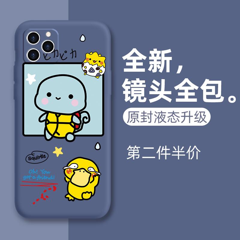 小精靈適用蘋果12mini手機殼卡通iphone11promax液態硅膠可愛軟殼
