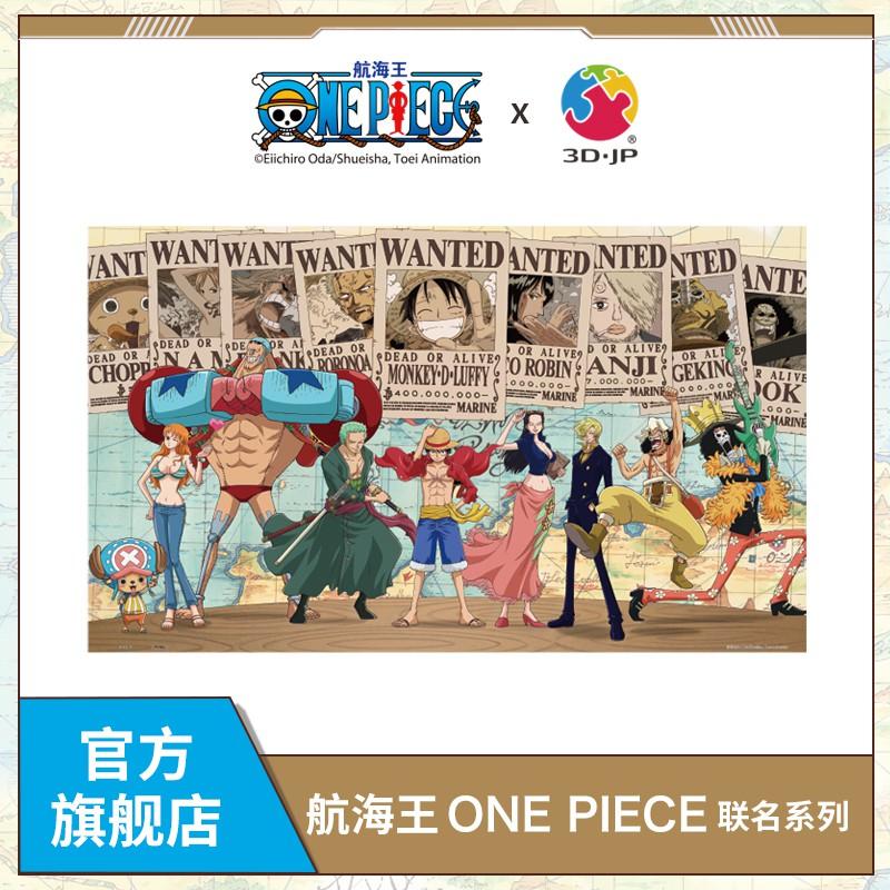 【拼圖】3D-JP 1000片平面拼圖 塑料拼圖 航海王 One Piece (H1832)