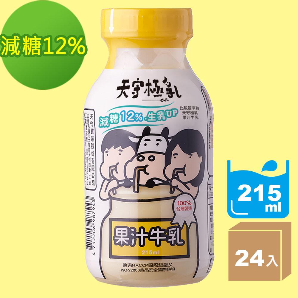 天守極乳果汁牛乳-減糖215ml*24罐 促銷中 2件免運 原廠直營直送 pp瓶 可超取