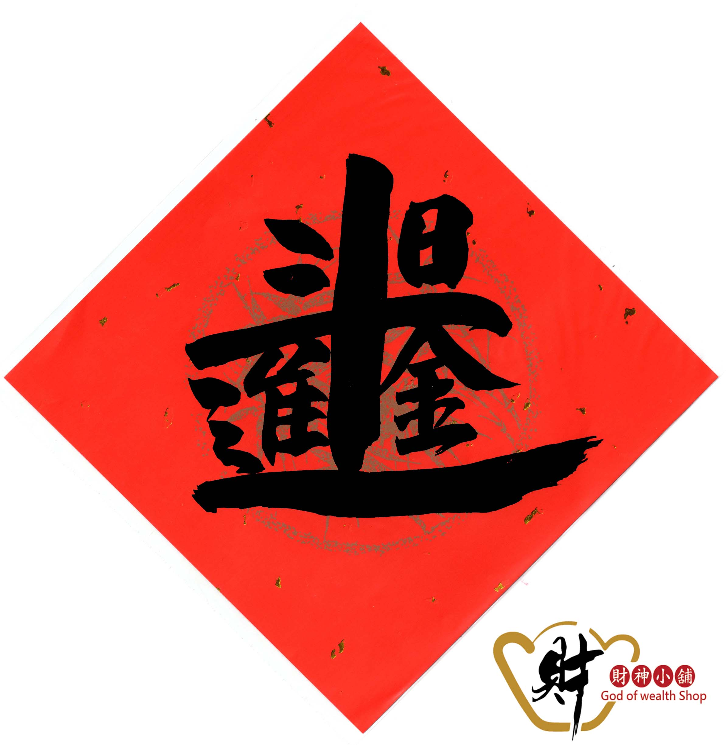 日進斗金-春聯(特-印製版)《含開光》財神小舖【MEG7-065】每日收入很多現金