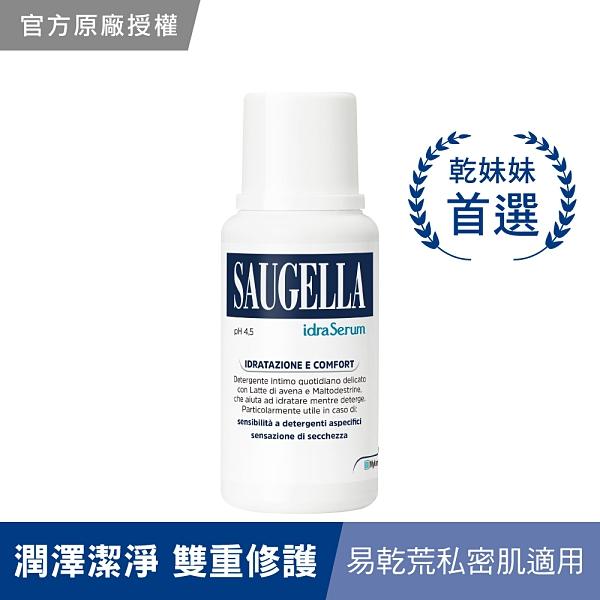 【SAUGELLA賽吉兒】菁萃潔浴凝露-潤澤型(200ml x2)