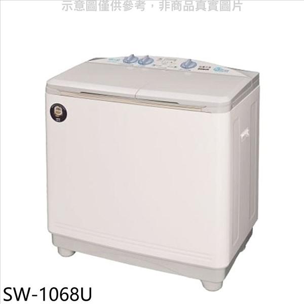 SANLUX台灣三洋【SW-1068U】10公斤雙槽洗衣機