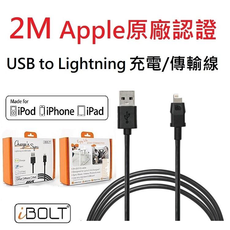 2m長 apple認證 lightning 快速充電/傳輸線 (ibolt iba-41400)