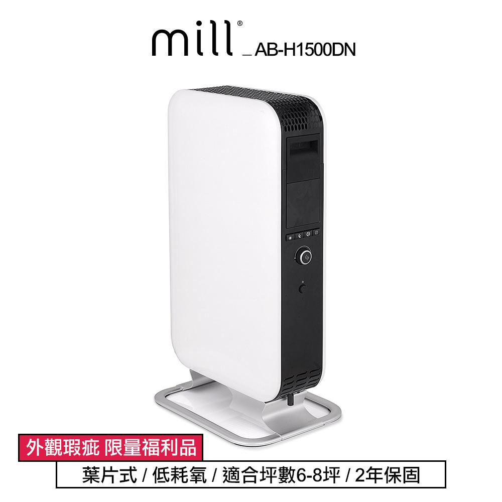 (外觀瑕疵福利品)挪威 mill 葉片式電暖器 AB-H1500DN【適用空間6-8坪】