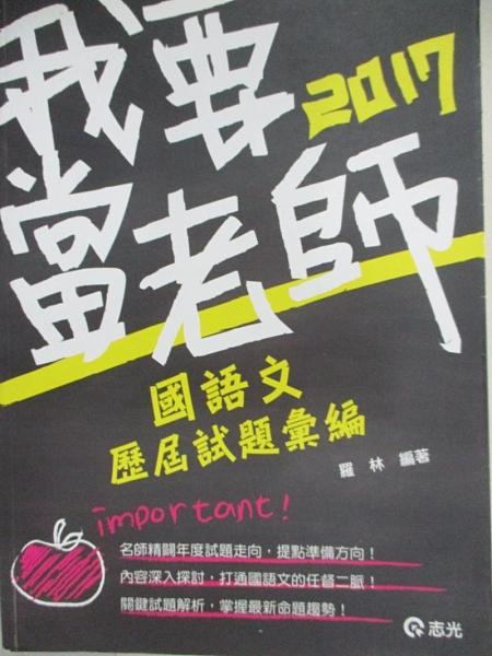 【書寶二手書T2/進修考試_KNW】國語文歷屆試題彙編(教師甄試、教師檢定考試專用)_羅林