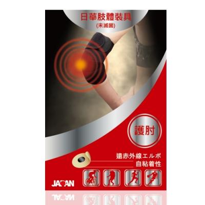 【日華】遠紅外線護肘-自黏式(日華肢體裝具)