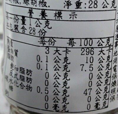 Auchan 綜合胡椒粒(28g/瓶) [大買家]