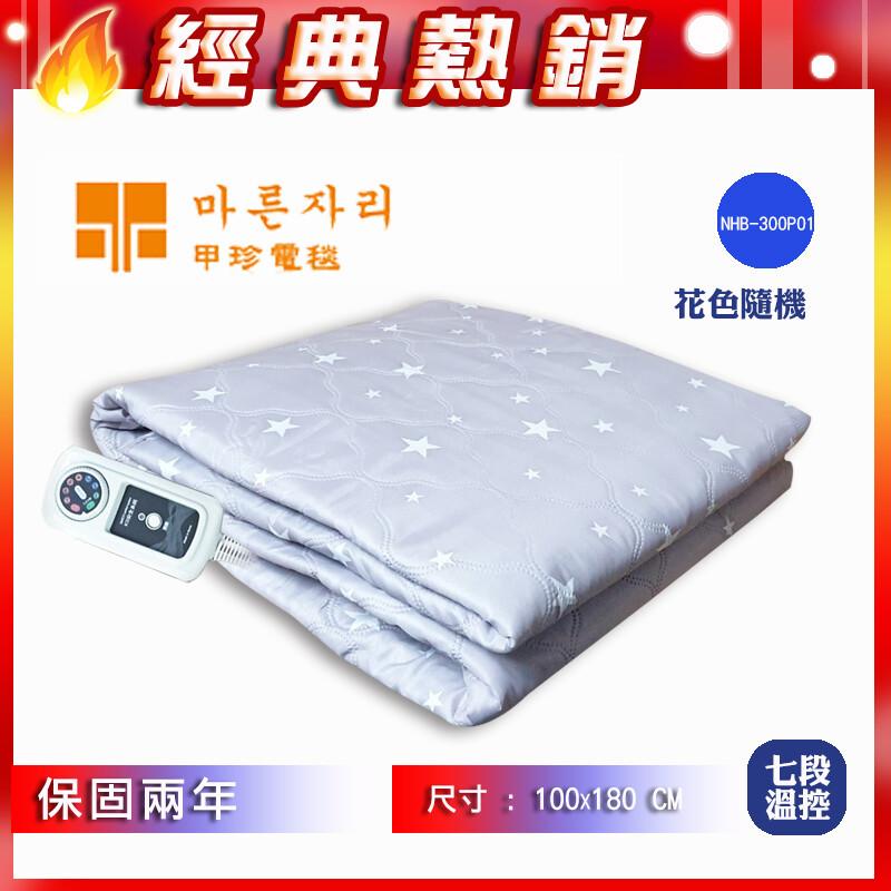 韓國甲珍舒適水洗電熱毯單人nhb300p01七段式恆溫 控溫 電熱毯 寒流必備 恆溫電毯電熱毯