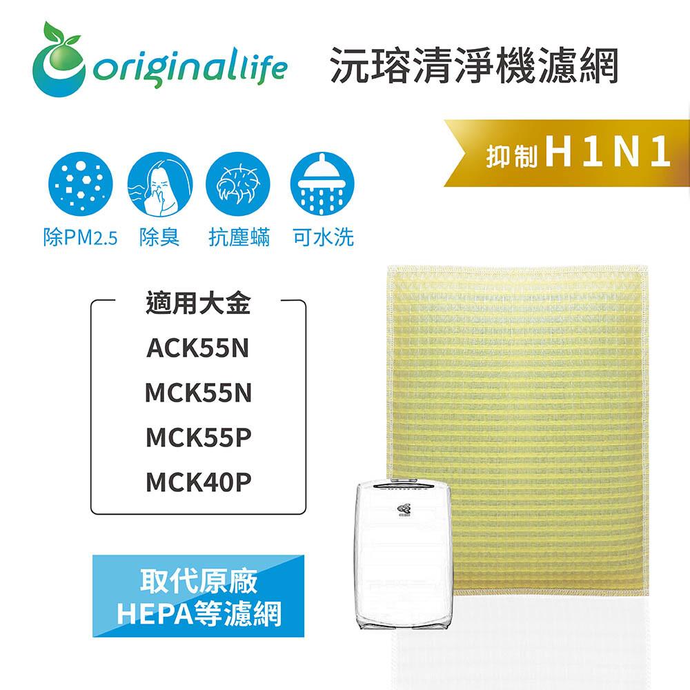 適用大金ack55nmck55nmck55pmck40p 超淨化加濕 空氣清淨機濾網