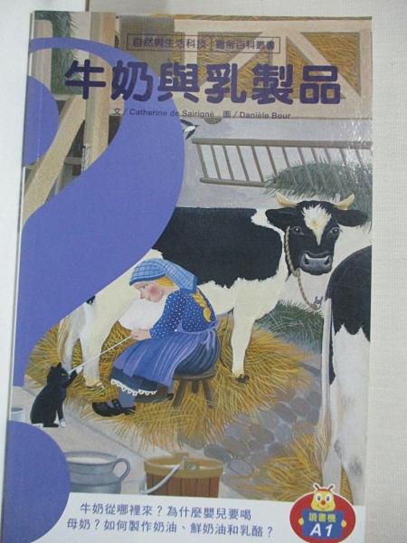 【書寶二手書T3/少年童書_ITU】牛奶與乳製品