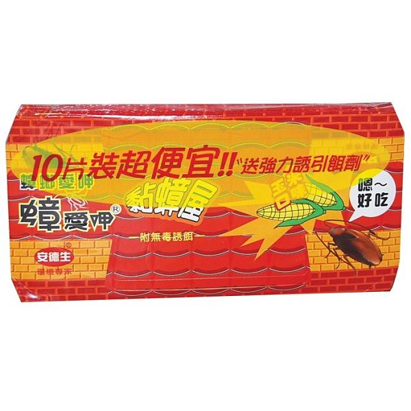 安德生 黏蟑屋-玉米(10片)/盒