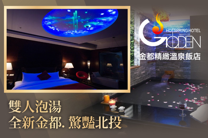 【北投,台北】北投金都精緻溫泉飯店 #GOMAJI吃喝玩樂券#電子票券#泡湯