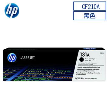 【正原廠】HP CF210A/210A/131A 原廠黑色碳粉匣 適用M251n/M251nw/M276n/M276nw