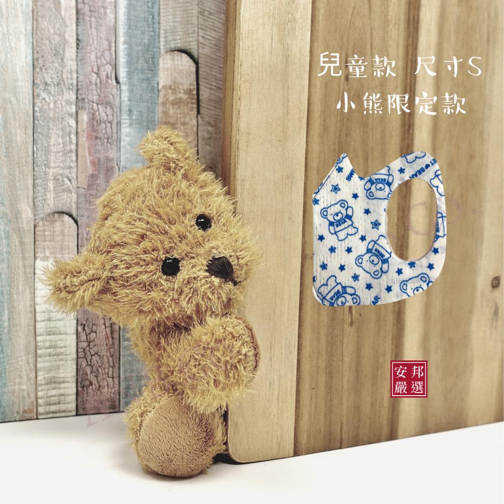 寶島醫用3d立體口罩 兒童款 (s) 適4-8歲兒童 小熊 50入/盒