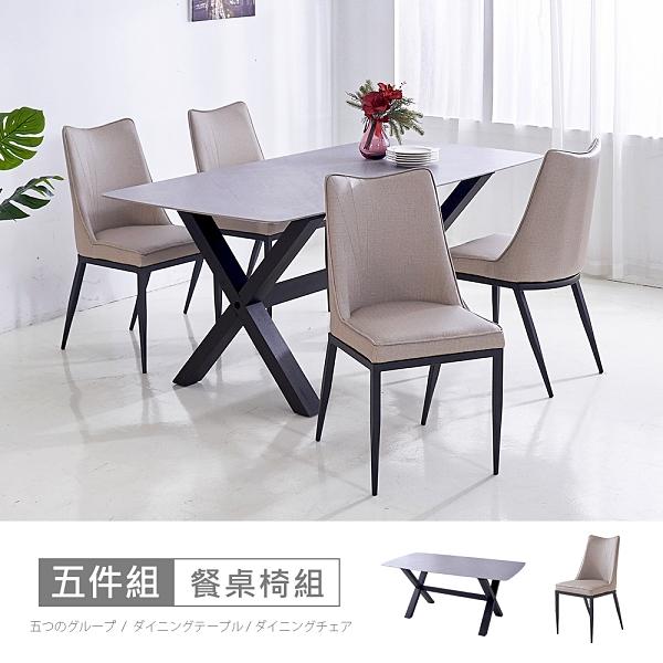 【時尚屋】[UX20]拉爾法5.8尺岩板餐桌+梅茵餐椅組UX20-YL-5174T2+YL-2181三色可選/餐桌椅組/一桌四椅