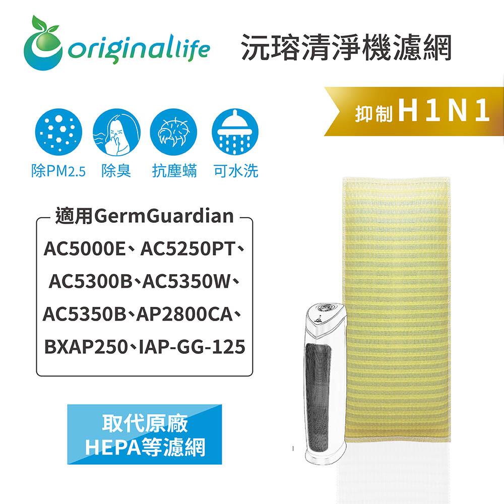 germguardianac5000e ac5250pt等 超淨化空氣清淨機濾網
