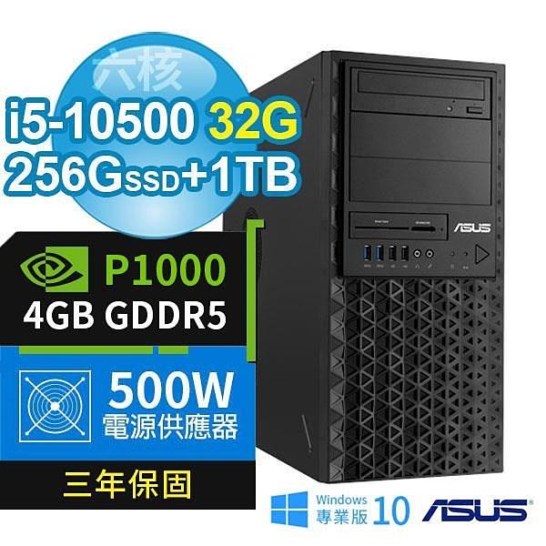 【南紡購物中心】ASUS 華碩 W480 商用工作站 i5-10500/32G/256G PCIe+1TB/P1000/Win10專業版