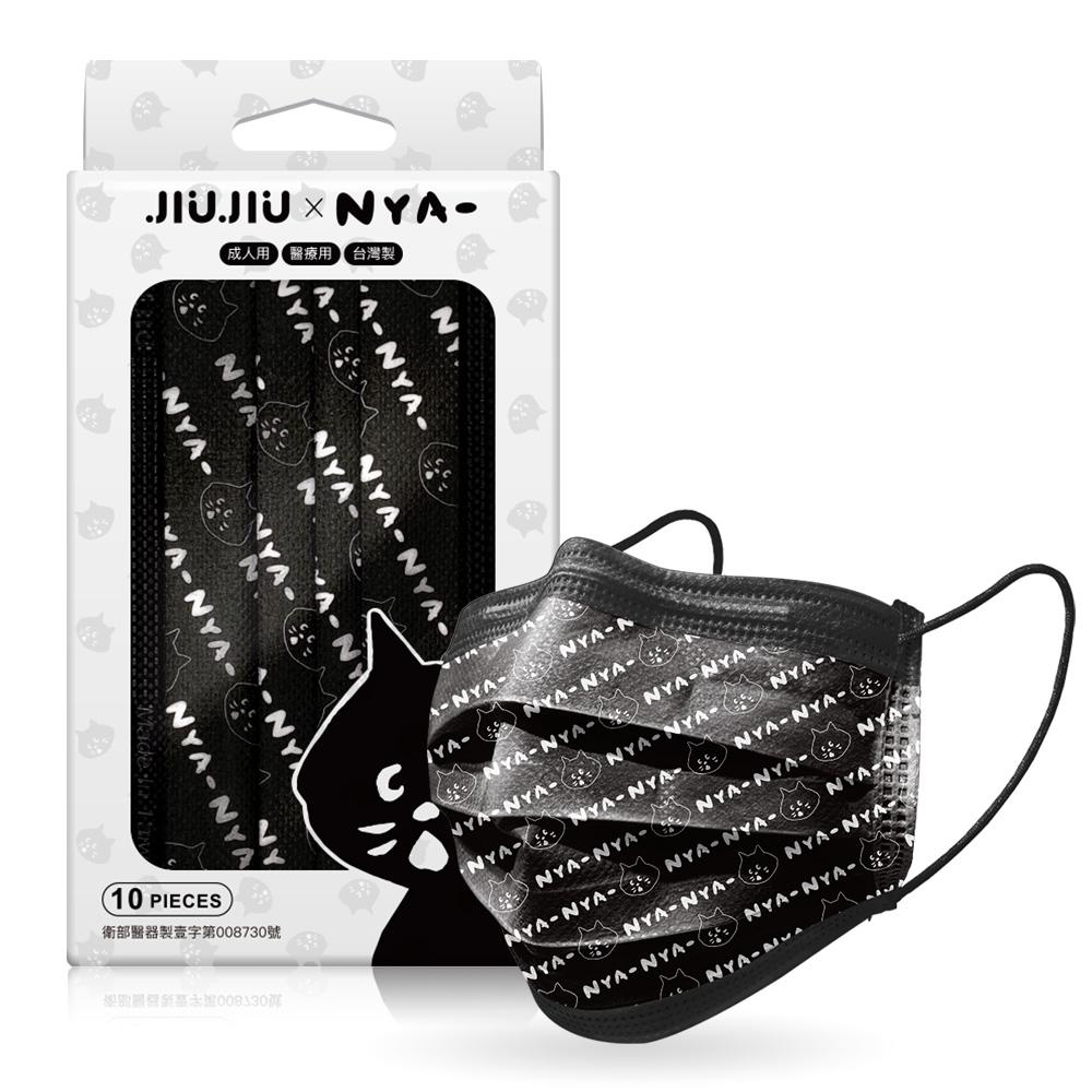 親親JIUJIU醫用口罩(NYA聯名款)-黑潮文字10入【康是美】