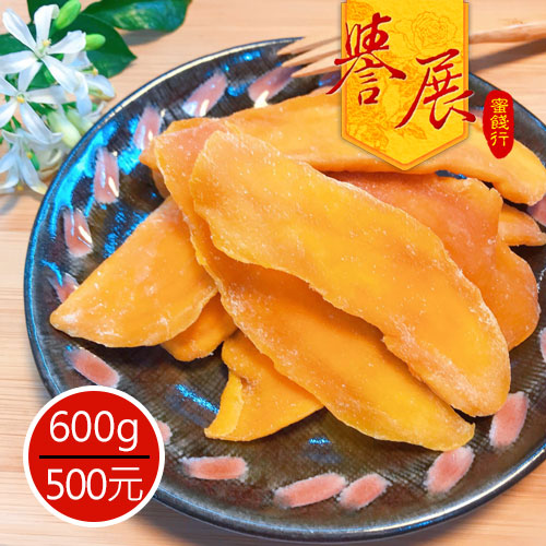 【譽展蜜餞】金煌芒果 600g/500元