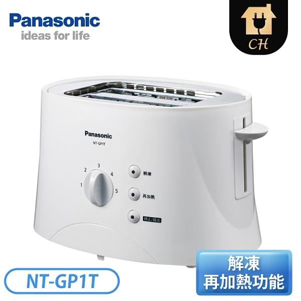 Panasonic 國際牌 五段調節烤麵包機 NT-GP1T
