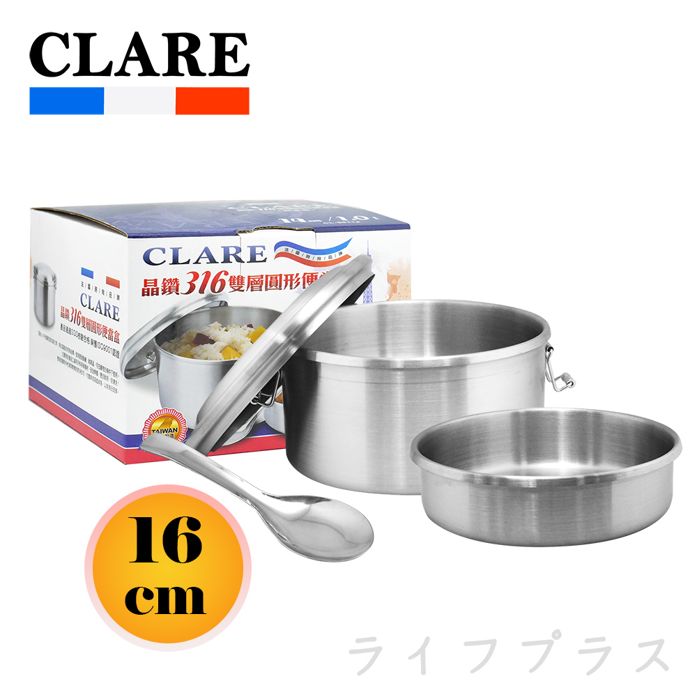 CLARE晶鑽316雙層圓形便當盒-附湯匙-16cm