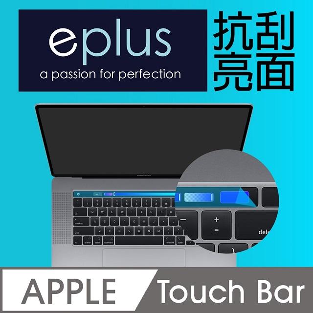 eplus 高透亮面保護貼 Touch Bar 觸控列