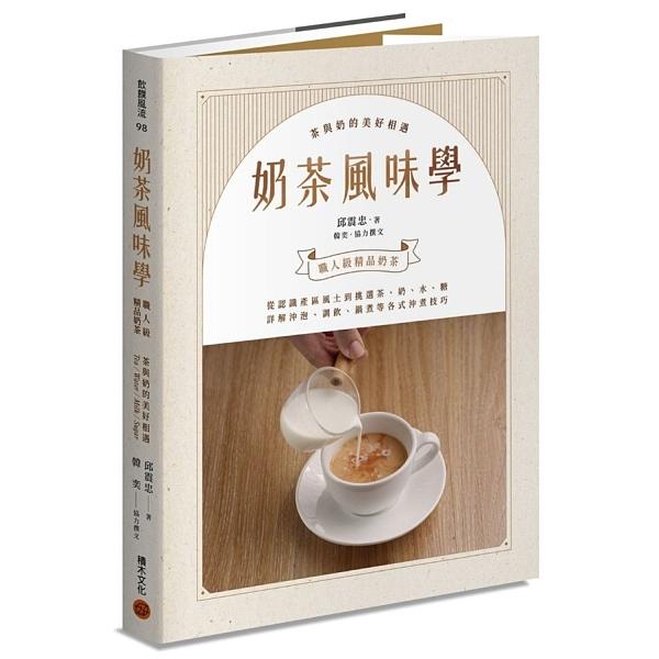 奶茶風味學-從認識產區風土到如何挑選茶、奶、水、糖,詳解沖泡、調飲、鍋煮等各式沖