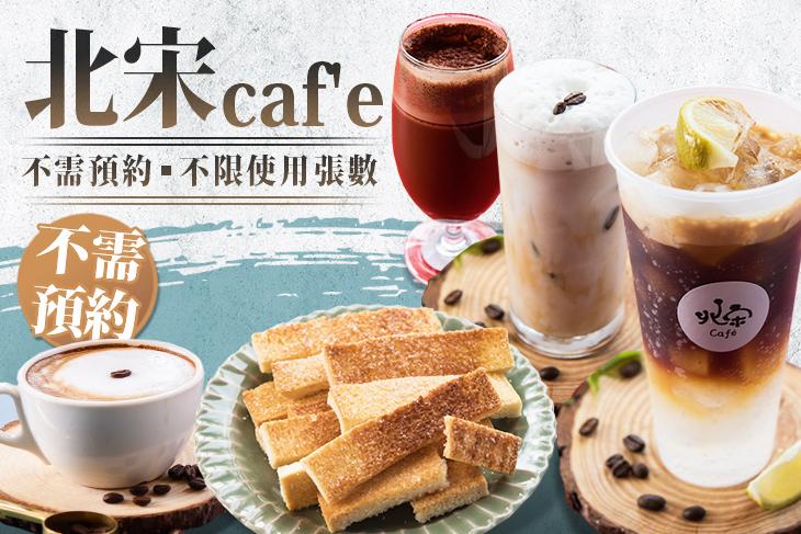 【台南】北宋caf'e #GOMAJI吃喝玩樂券#電子票券#美食餐飲