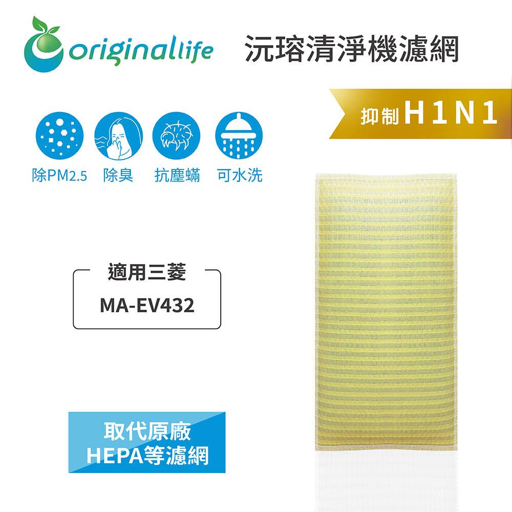 適用三菱ma-ev432 (original life) 超淨化空氣清淨機濾網