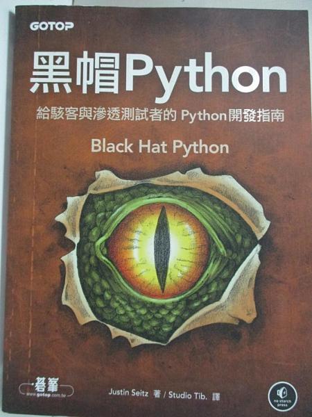 【書寶二手書T9/電腦_KOI】黑帽 Python | 給駭客與滲透測試者的 Python 開發指南_Justin Seitz