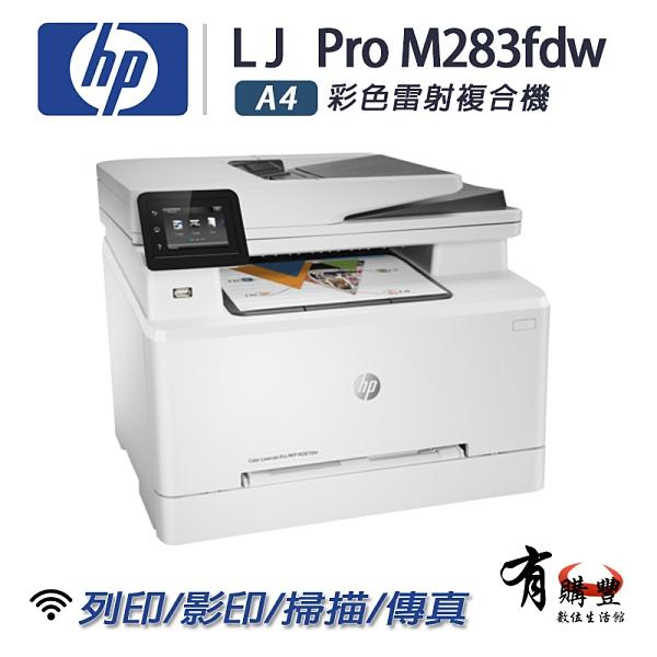 【有購豐】HP Color LaserJet Pro MFP M283fdw 無線雙面彩色傳真