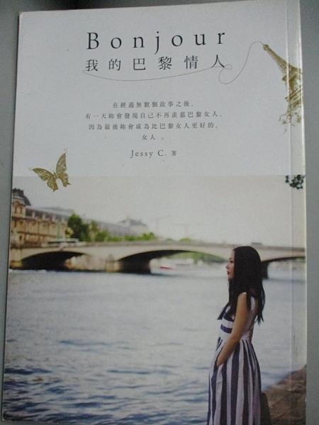 【書寶二手書T8/短篇_CY2】Bonjour 我的巴黎情人_Jessy C.