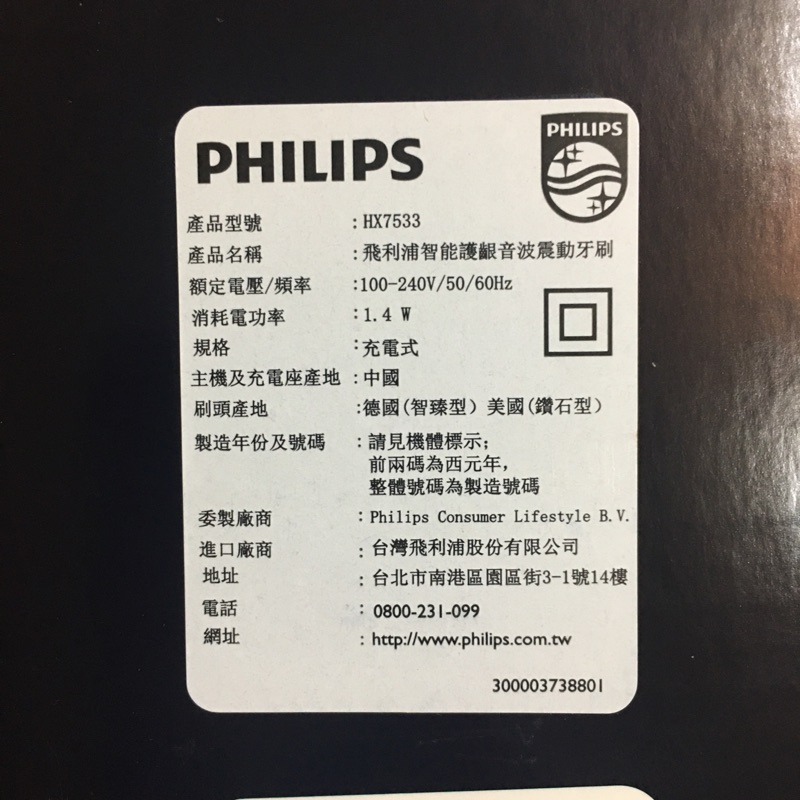 [好市多代購]飛利浦智能音波牙刷雙握柄組 附三刷頭 (HX7533/01)