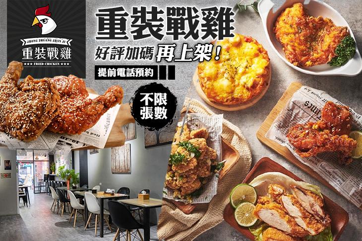 【台中】重裝戰雞(逢甲旗艦店) #GOMAJI吃喝玩樂券#電子票券#中式