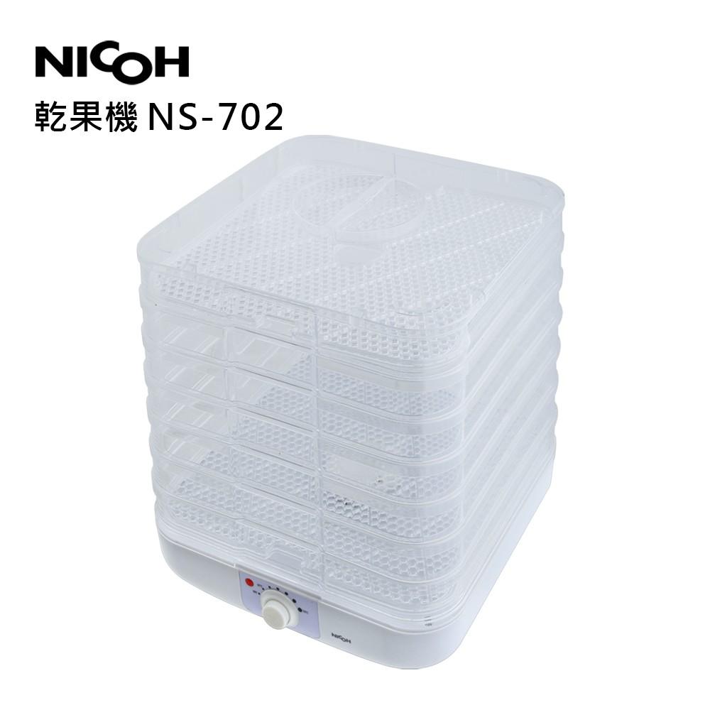 日本NICOH 七層乾果機 NS-702 廠商直送 現貨