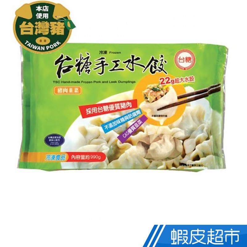台糖優食 韭菜豬肉水餃45粒(22g超大水餃) 6盒組<3/15起台糖生鮮滿688送保冷袋1個>肉品 廠商直送