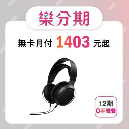 【Philips 飛利浦】Hi-Res頭戴式旗艦耳機(X3)-先拿後pay