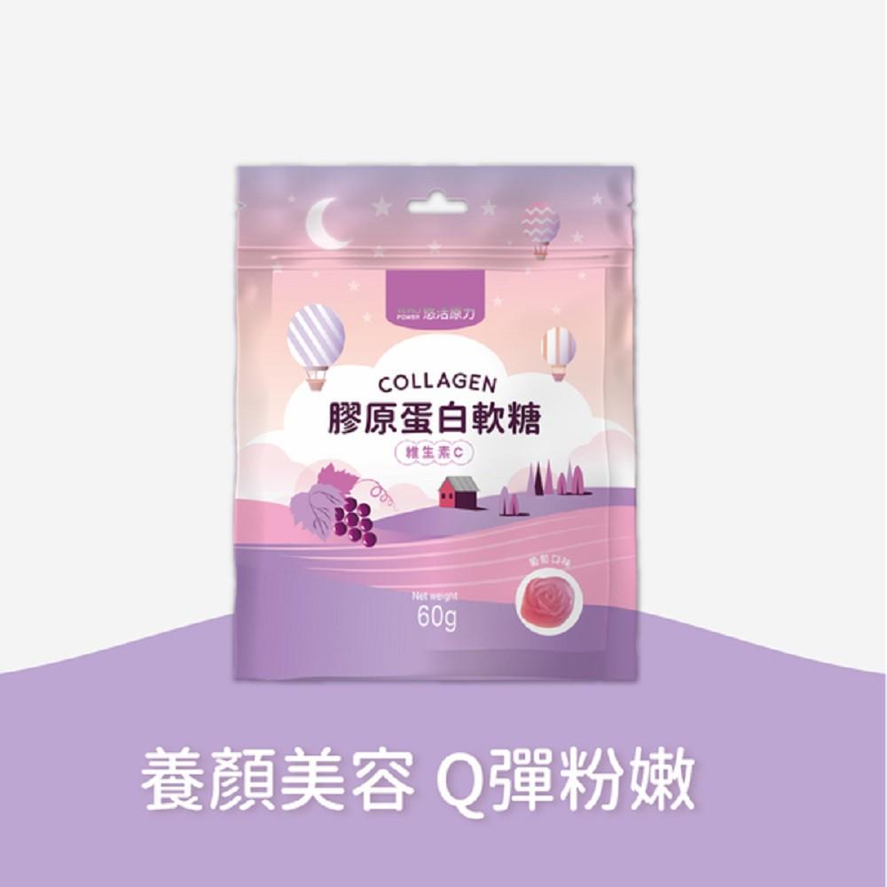 悠活 膠原蛋白+維生素C軟糖 (葡萄口味) 60g/包