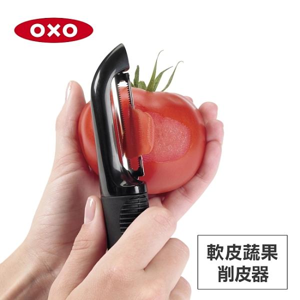 美國OXO 軟皮蔬果削皮器 01011003
