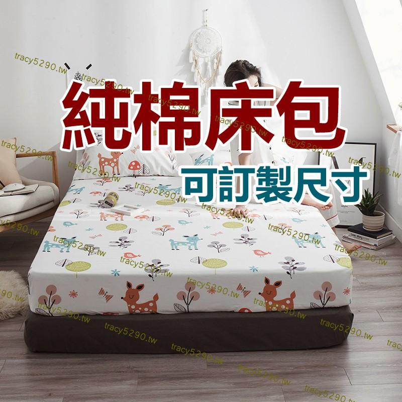 可訂製尺寸 精梳全棉 卡通床包單件 單人/ 雙人/雙人加大 純棉床單宿舍 男生女生 單件床包床單 3尺 3.5尺 5尺
