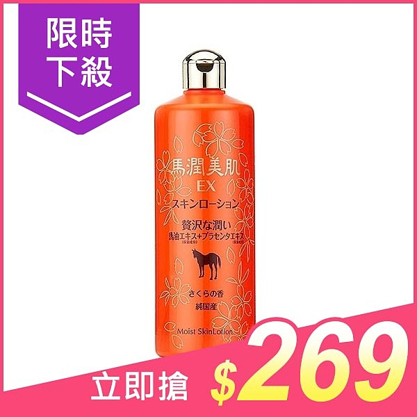 日本馬潤美肌EX滋潤化妝水(500ml)【小三美日】原價$299