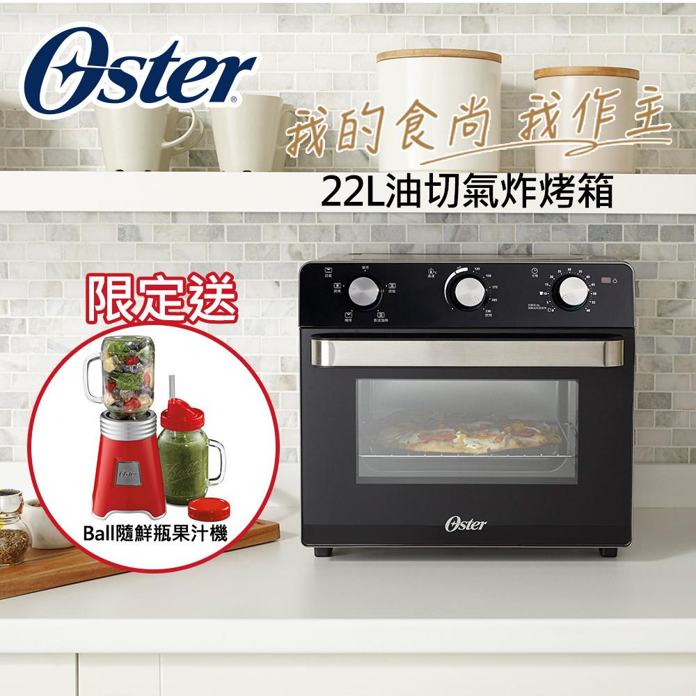 【美國熱銷氣炸烤箱!網紅激推!】美國Oster-22L油切氣炸烤箱TSSTTVMAF1 送 Ball經典隨鮮瓶果汁機(紅)